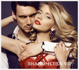 сайт знакомств znakomstva vip